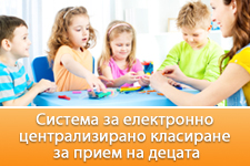 Electronic e-classification system for children in kindergartens