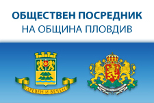 Ombudsman of the municipality of Plovdiv